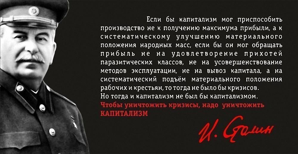Цитата И.В. Сталина о капитализме из его доклада на XVI съезде ВКП(б), 1930 год