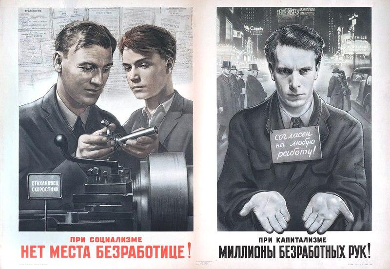 Картинки по запросу Труд в СССР